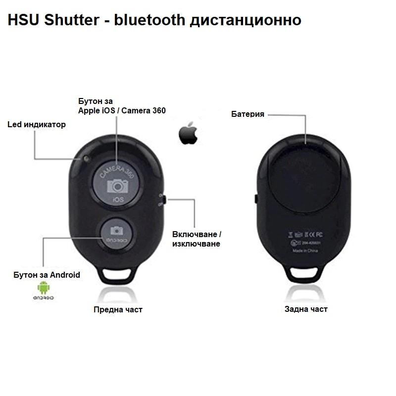 bluetooth remote control 01 - S-Deal.eu & Sonoff - oнлайн магазин