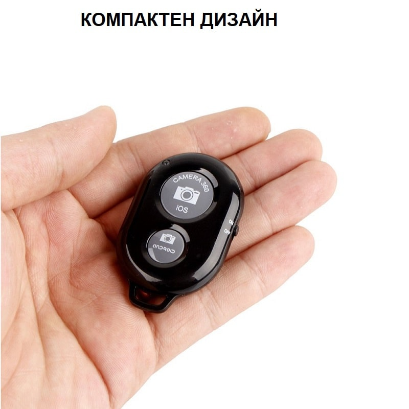 bluetooth remote control 04 - S-Deal.eu & Sonoff - oнлайн магазин