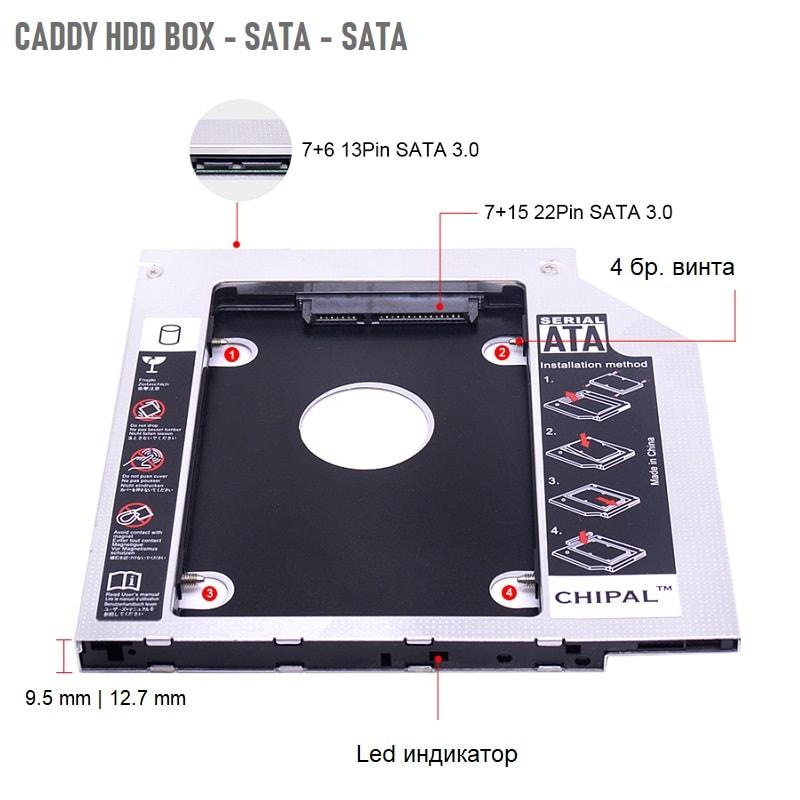 Caddy Кутия 9.5mm 12.7mm за Втори Хард Диск HDD /SSD – 9.5мм - Universal-2nd-HDD-Caddy-9-5mm-12-7mm-SATA-3-box_1