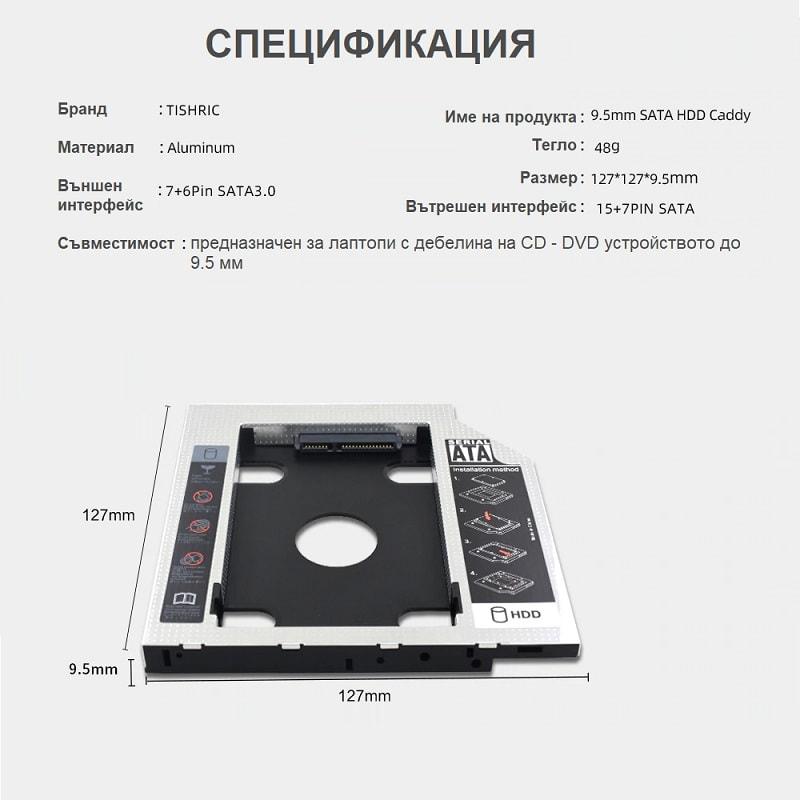 Caddy Кутия 9.5мм за Втори Хард Диск HDD /SSD – 9.5мм - Universal-2nd-HDD-Caddy-9-5mm-SATA-3-box_1