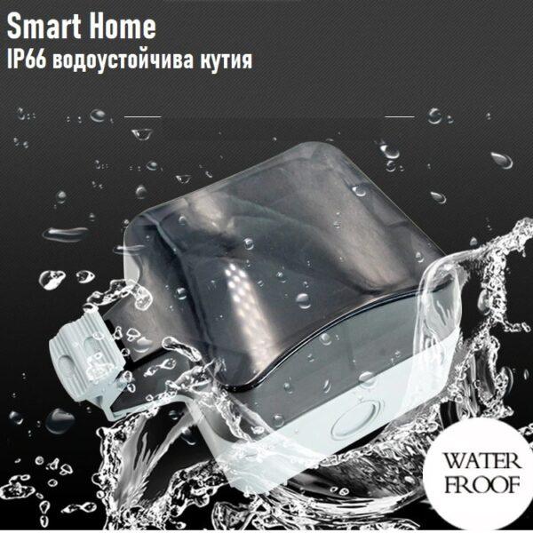 Smart Home - IP66 водоустойчива кутия за защита на открит външен контакт | ключ - ip66-waterproof-box-for-protection-of-open-external-contact_13