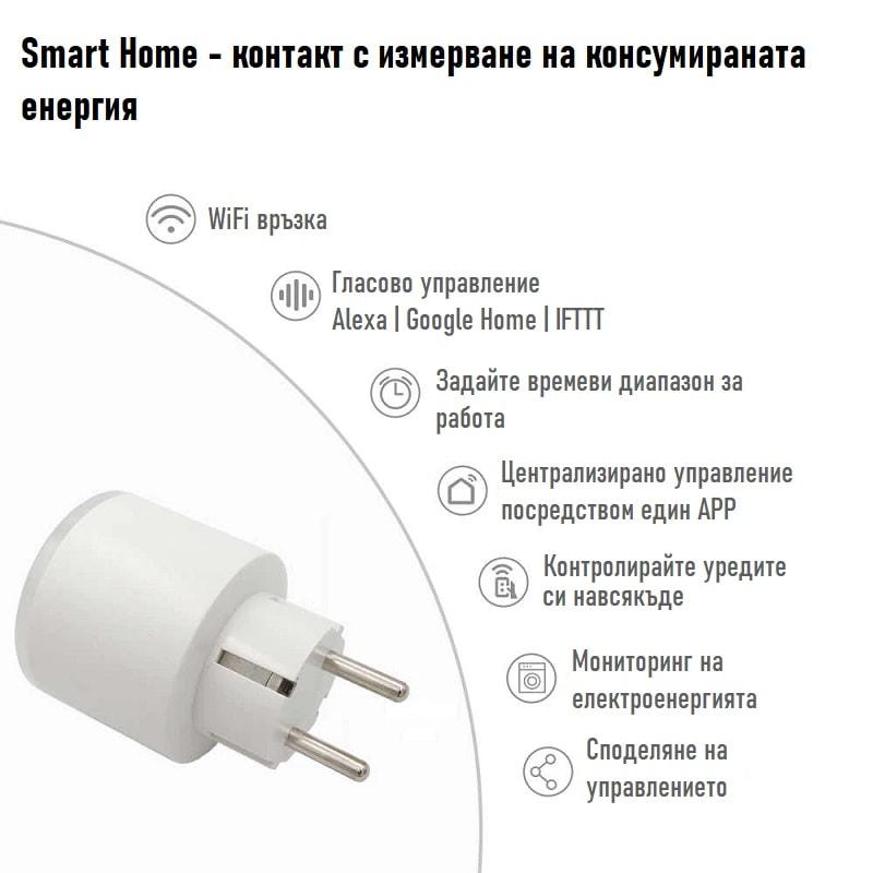 Smart преходен контакт 16А – с мониторинг на Консумираната енергия - mini-smart-socket-16a-with-energy-monitoring_09