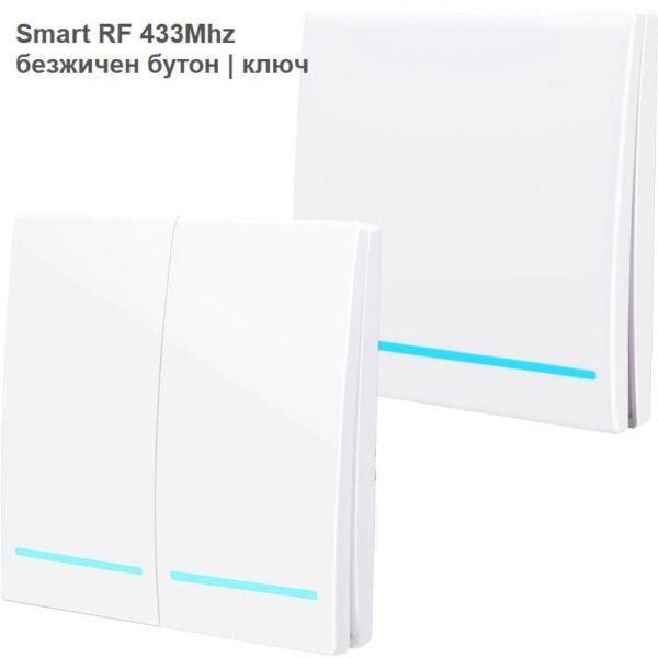 Smart RF 433Mhz безжичен бутон | ключ за управляване на RF smart устройства