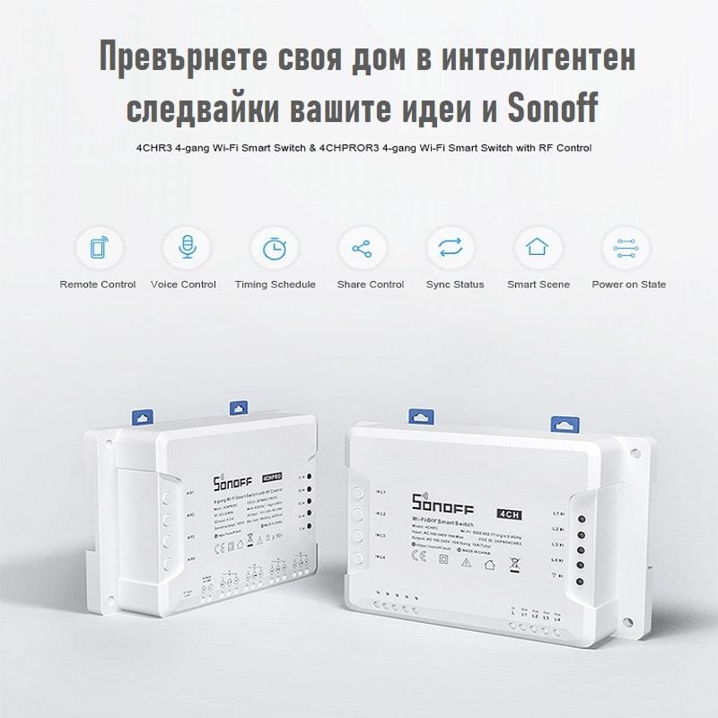 SONOFF 4CH R3 4CH PRO R3 Smart WiFI Switch 007 - S-Deal.eu & Sonoff - oнлайн магазин