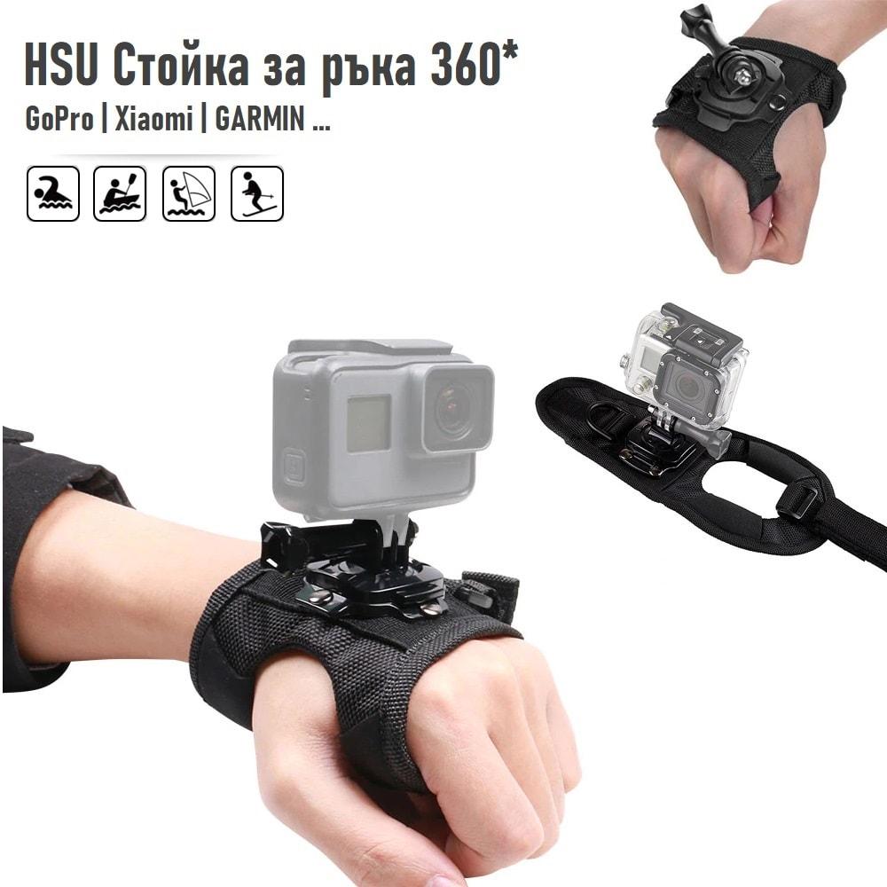 HSU Стойка за ръка 360* Ротационна – за спортни камери | GoPro | Xiaomi | GARMIN … - 360-Rotatable-Wrist-Strap-Band-Hand