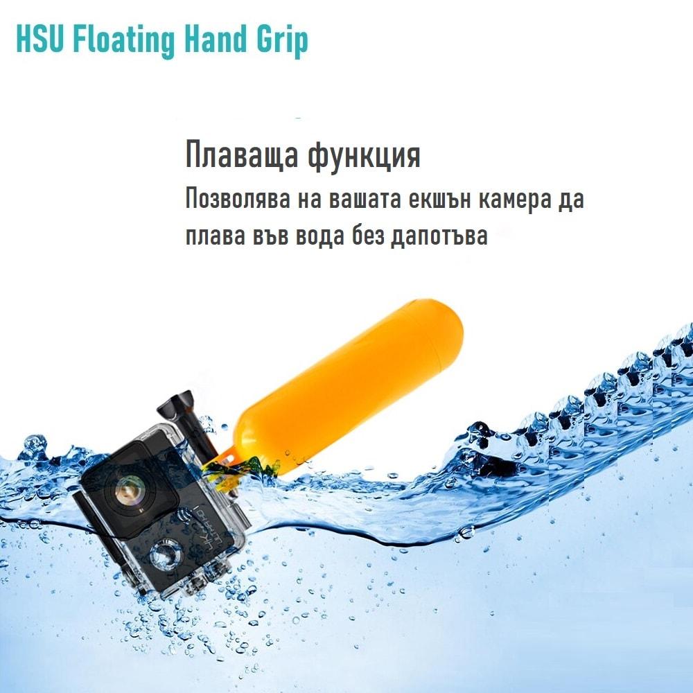 floating hand grip handle gopro xiaomi garmin 10 - S-Deal.eu & Sonoff - oнлайн магазин