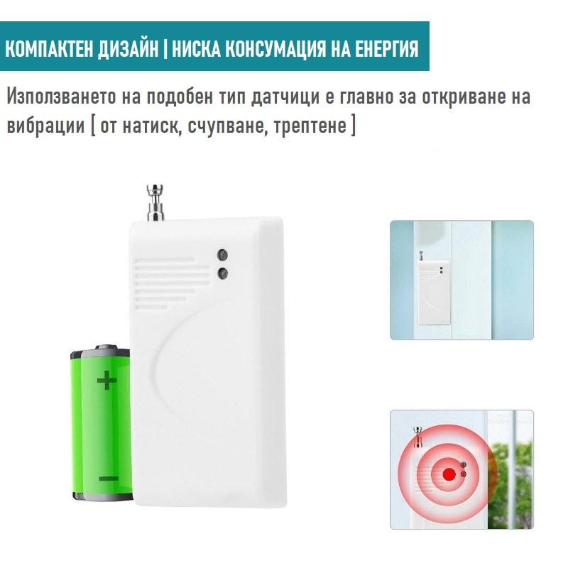 433MHz Wireless Glass Vibration Breakage Sensor Detector work with sonoff bridge 11 - S-Deal.eu & Sonoff - oнлайн магазин