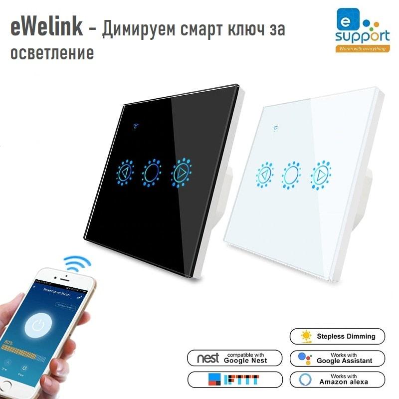 eWelink - WI-FI Димируем смарт ключ за осветление съвместим с Amazon Alexa   Google Home   Google Nest- EWELINK-Dimmer-Switch-WiFi-Smart-Light-Touch-Switch-Dimming-Compatible-Alexa-Google-Home