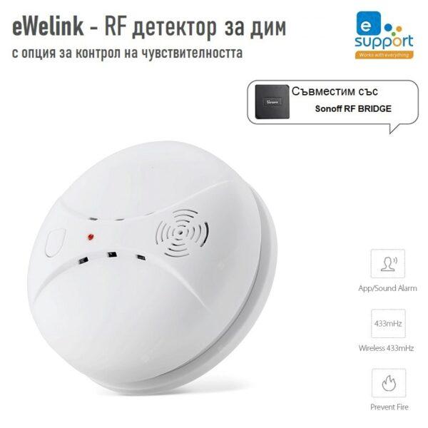 Безжичен детектор на дим М1+ аларма с контрол на чувствителността 433MHz – съвместим със Sonoff Bridge - RF Wireless Smoke Detector Fire Security Alarm Protection-433MHz-s-deal.eu-sensitivity-control-000