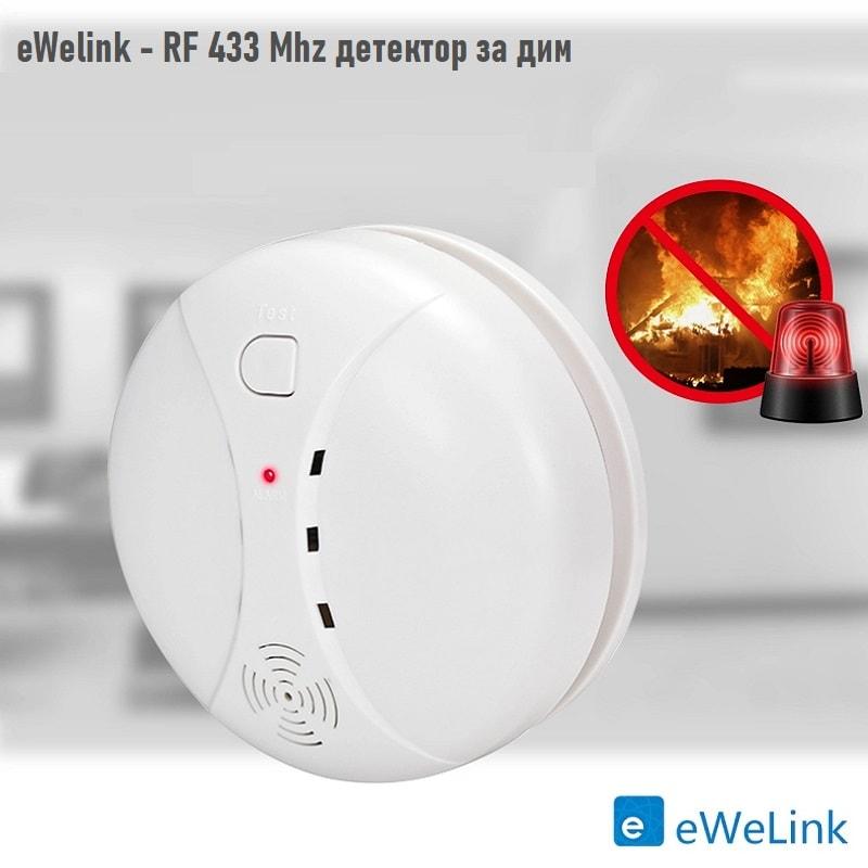 RF Wireless Smoke Detector Fire Security Alarm Protection 433MHz s deal.eu sensitivity control 6 - S-Deal.eu & Sonoff - oнлайн магазин
