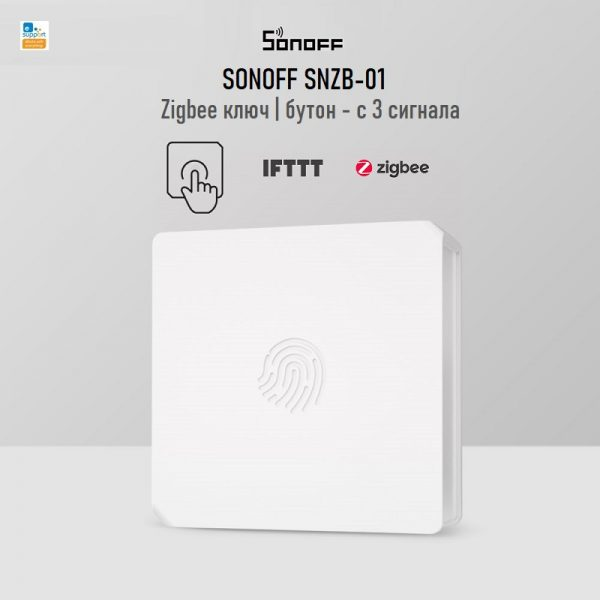 SONOFF SNZB 01 Zigbee Wireless Switch 12 1 - S-Deal.eu & Sonoff - oнлайн магазин
