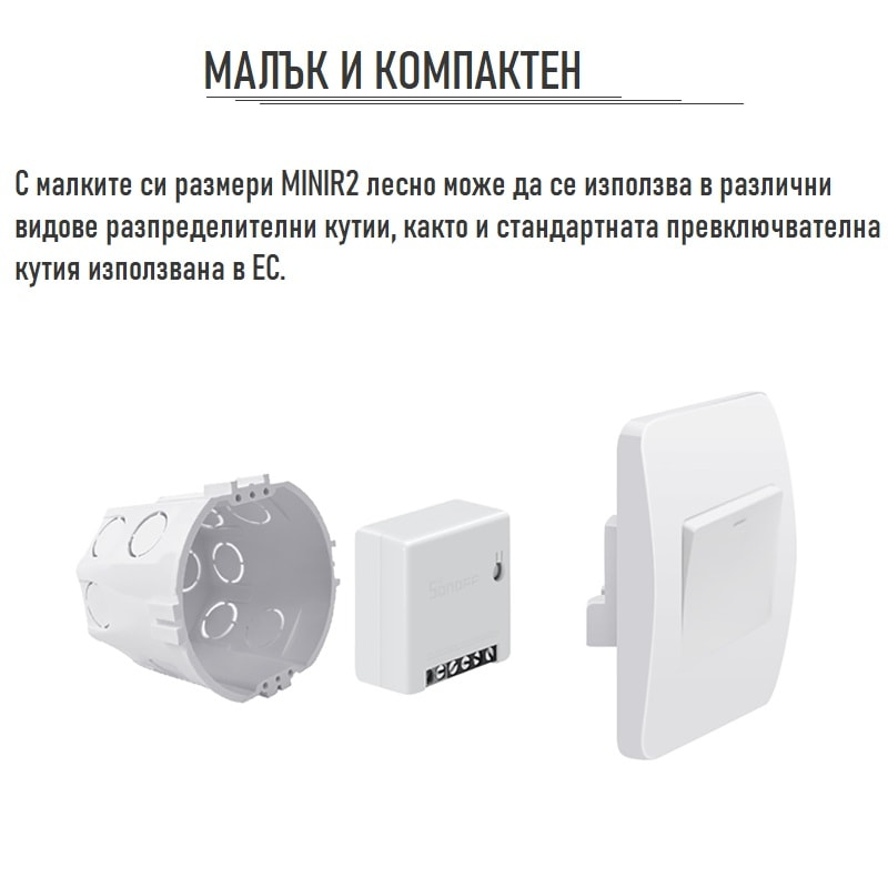 SONOFF MINIR2 Two Way Wi Fi Wireless Smart DIY Switch 01 - S-Deal.eu & Sonoff - oнлайн магазин