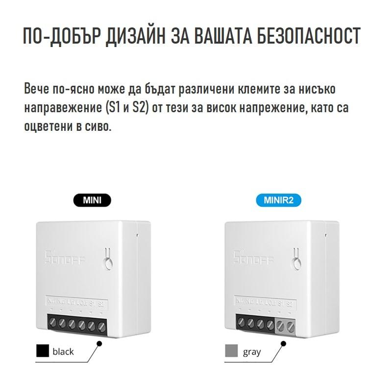 SONOFF MINIR2 Two Way Wi Fi Wireless Smart DIY Switch 03 - S-Deal.eu & Sonoff - oнлайн магазин