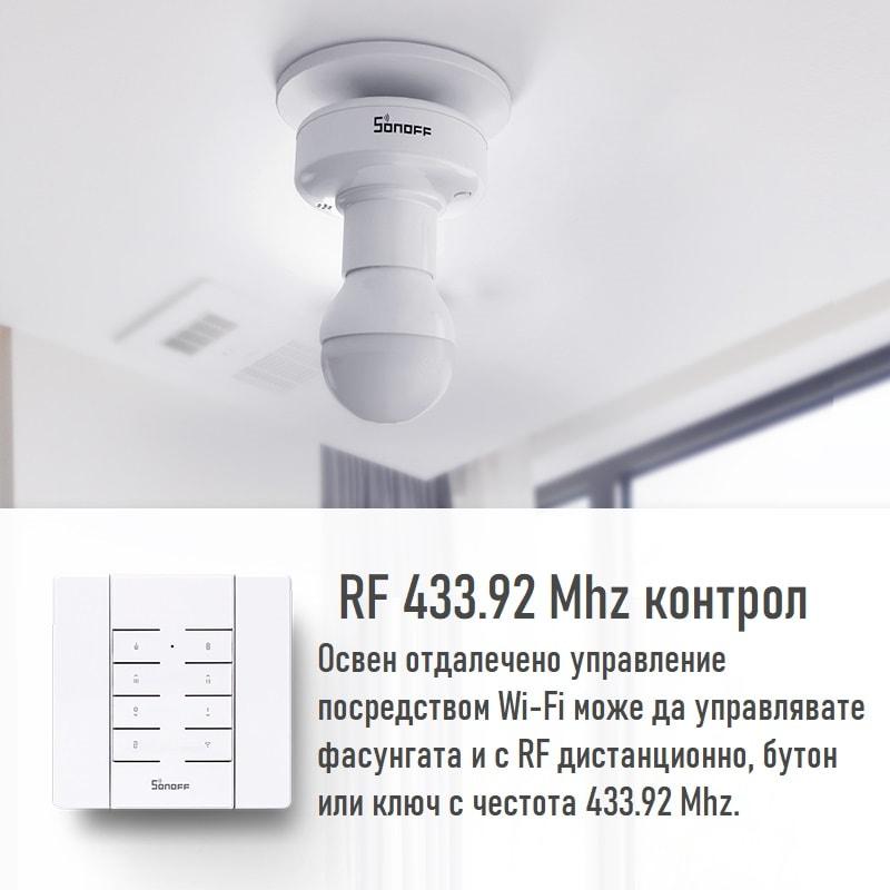 SONOFF SlampherR2 E27 433MHz RF WiFi Smart Light Lamp Bulb Holder 06 - S-Deal.eu & Sonoff - oнлайн магазин