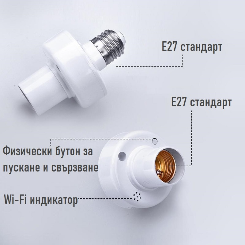 SONOFF SlampherR2 E27 433MHz RF WiFi Smart Light Lamp Bulb Holder 07 - S-Deal.eu & Sonoff - oнлайн магазин