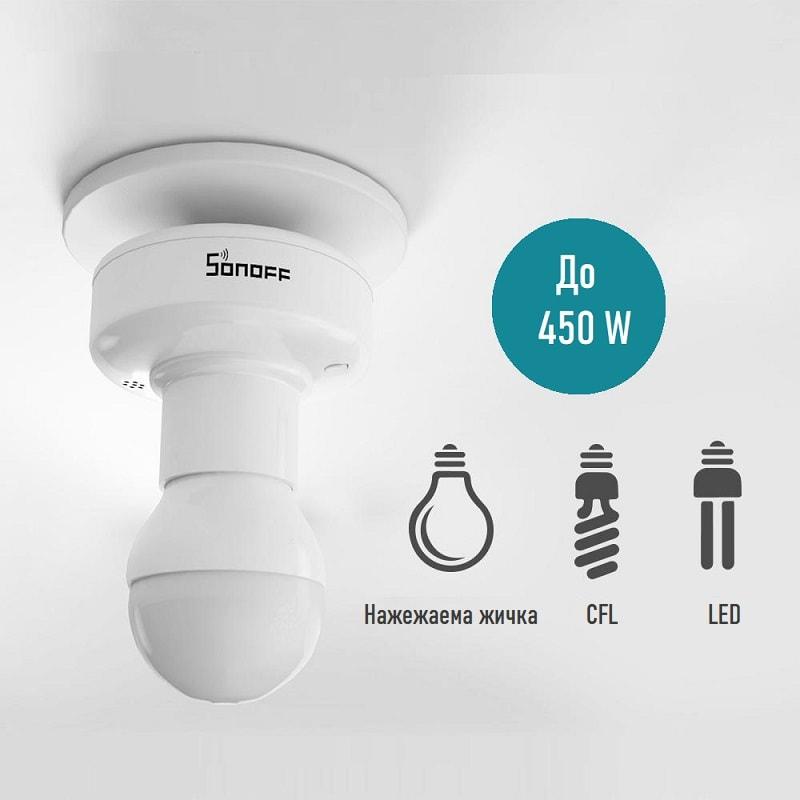 SONOFF SlampherR2 E27 433MHz RF WiFi Smart Light Lamp Bulb Holder 08 - S-Deal.eu & Sonoff - oнлайн магазин