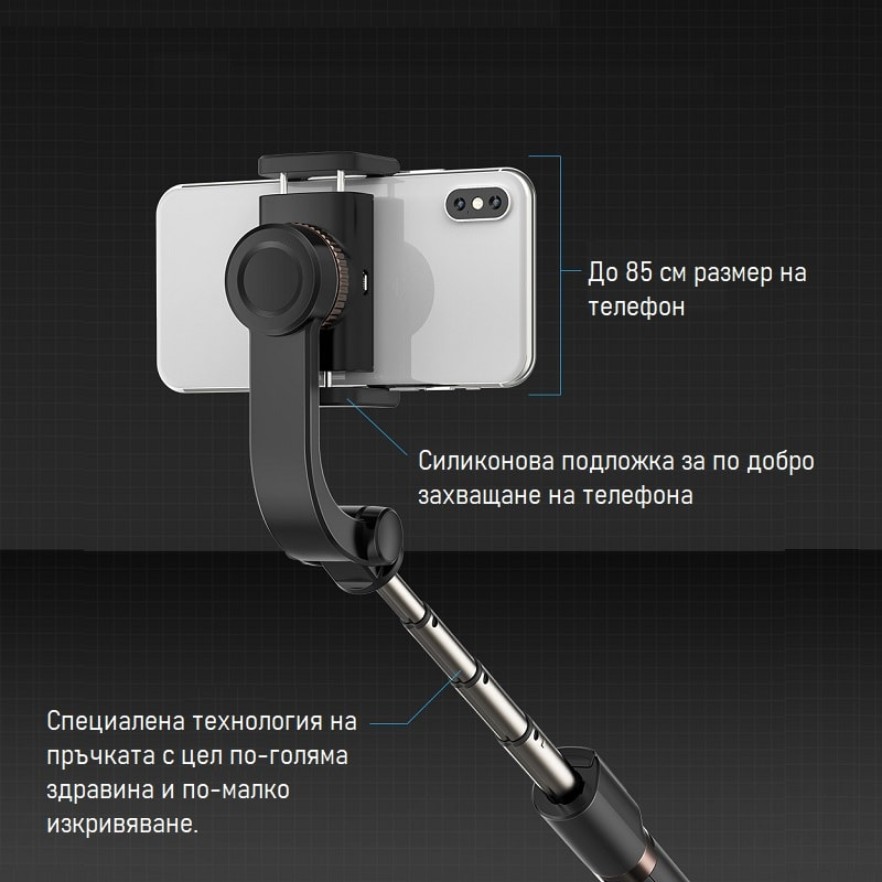 Селфи стик 5 в 1 HSU Extreme Anti-shake - Стабилизатор | Tрипoд + Bluetooth дистанционно -