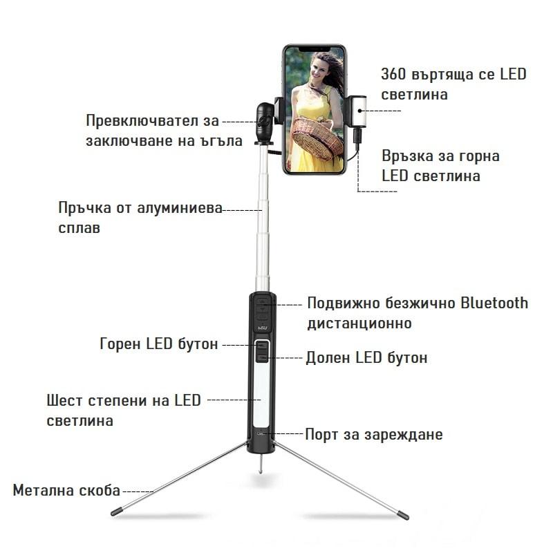Селфи стик 6 в 1 HSU Beauty Dual Led - Tрипoд + Bluetooth дистанционно - Selfie stick 6 in 1 HSU Beauty Dual Led - Tripod + Bluetooth remote-5