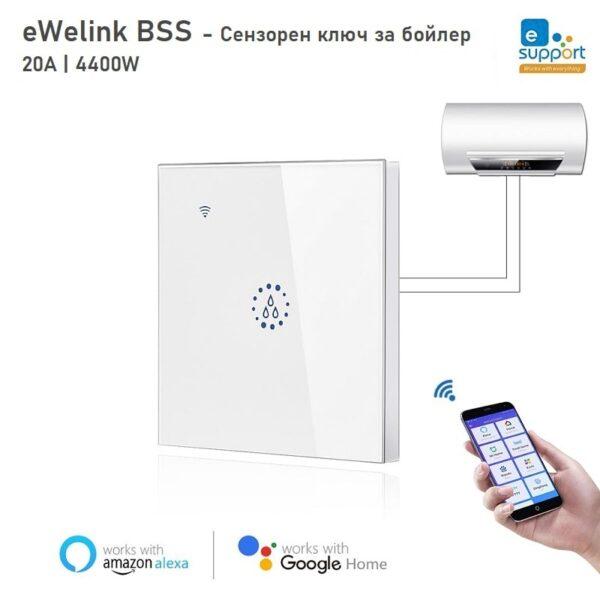 eWelink Boiler BSS - WiFi Сензорен стъклен ключ за бойлер 20А | 4400W - eWelink BSS - Wifi Boiler Smart Switch with Touch Wall Panel -20А - 4400W