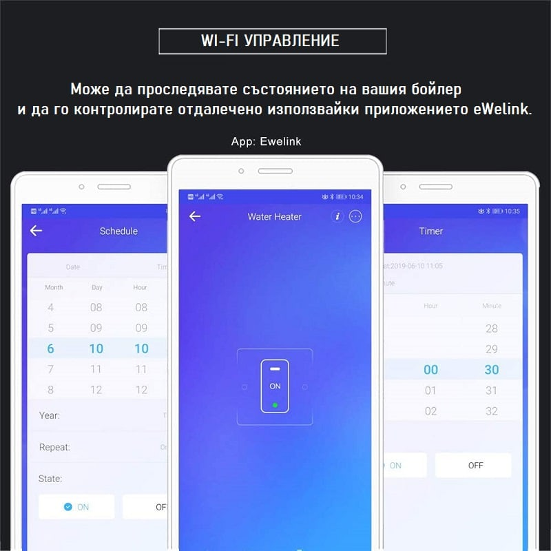 eWelink BSS Wifi Boiler Smart Switch with Touch Wall Panel 20А 4400W 07 - S-Deal.eu & Sonoff - oнлайн магазин