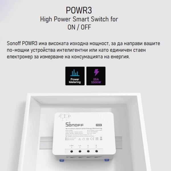SONOFF POWR3 High Power Smart Switch 25A 5500W 07 - S-Deal.eu & Sonoff - oнлайн магазин